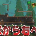 【テラリア(terraria)実況#3】2Dドットなマイクラ生活、拠点から右へ[ゲーム実況byトオサカ]
