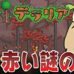 【テラリア(terraria)実況#4】2Dドットな穴掘り生活、魔の森へ[ゲーム実況byトオサカ]