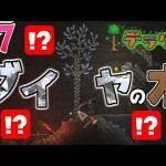 【テラリア(terraria)実況#7】2Dドットなマイクラ生活、ダイヤの木に導かれる[ゲーム実況byトオサカ]