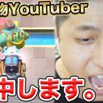 【クラロワ】韓国の大物YouTuber「JUNE」とガチBO5。スパーキーが覚醒したまくった!!【きおきお世界道】[ゲーム実況byきおきお]