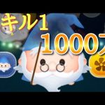 マーリン スキル1 1000万[ゲーム実況byツムch akn.]