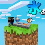 【マインクラフト】パラソルが1ブロックで生活する #2 発展していく世界 【マイクラ】[ゲーム実況byねが]