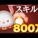 ハムスター スキル1 800万[ゲーム実況byツムch akn.]