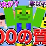 【マイクラ】帰宅部トリオ100の質問。全部答えます。【カズクラ2020コラボ/きおはら島パート74】【帰宅部トリオ・マイクラ・マインクラフト・まいくら・Minecraft】[ゲーム実況byきおきお]