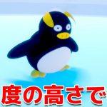 通常の100倍滑る氷の上でペンギンがスケートする海外ゲームがめっちゃ面白い[ゲーム実況byポッキー]