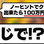 このコースをヒント無しでクリア出来たらガチ100万円くれるってwwww【マリオメーカー2】[ゲーム実況byFate Games]