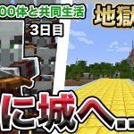 【マイクラ】襲撃者100人と共同生活3日目。遂に城ステージへ…強すぎる…【きおクラ2020パート_帰宅部トリオ】【マイクラ・マインクラフト・まいくら・Minecraft】[ゲーム実況byきおきお]