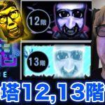 【青鬼オンライン】青の塔12階・13階で発狂の連続www【ヒカキンゲームズ】[ゲーム実況byHikakinGames