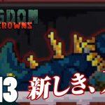 #13【王の帰還】弟者,兄者の「Kingdom Two Crowns」【2BRO.】[ゲーム実況by兄者弟者]