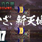 #17【王の帰還】弟者,兄者の「Kingdom Two Crowns」【2BRO.】[ゲーム実況by兄者弟者]