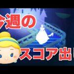【生放送】シンデレラ 1億以上目標[ゲーム実況byツムch akn.]