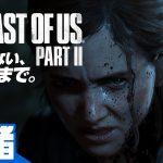 #1【TPS】兄者の「THE LAST OF US PART II 」【2BRO.】[ゲーム実況by兄者弟者]