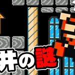 【マリオメーカー2】行くと何かが起こる不思議な天井 Super Mario Maker 2[ゲーム実況byだいだら]