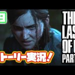 ラストオブアス2 実況!【PS4】日本語 The Last of Us 2 ストーリー #9[ゲーム実況byカーソンLee]