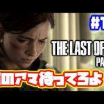 ラストオブアス2 実況!【PS4】日本語 The Last of Us 2 ストーリー #10[ゲーム実況byカーソンLee]