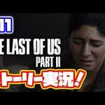 ラストオブアス2 実況!【PS4】日本語 The Last of Us 2 ストーリー #11[ゲーム実況byカーソンLee]