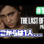 ラストオブアス2 実況!【PS4】日本語 The Last of Us 2 ストーリー #13[ゲーム実況byカーソンLee]