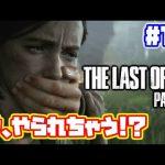 ラストオブアス2 実況!【PS4】日本語 The Last of Us 2 ストーリー #14[ゲーム実況byカーソンLee]