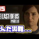 ラストオブアス2 実況!【PS4】日本語 The Last of Us 2 ストーリー #15[ゲーム実況byカーソンLee]