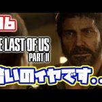 ラストオブアス2 実況!【PS4】日本語 The Last of Us 2 ストーリー #16[ゲーム実況byカーソンLee]