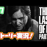 ラストオブアス2 実況!【PS4】日本語 The Last of Us 2 ストーリー #7[ゲーム実況byカーソンLee]