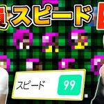 【ウイイレアプリ2020】「全員スピード99!」究極の爆速スカッドでガチ対決したら凄い試合になった![ゲーム実況byAのゲームチャンネル!]