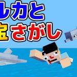 #28【マインクラフト】イルカと冒険!コンジット起動!【さかクラ2】[ゲーム実況byさかなgame&何か]
