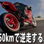 時速350km以上で高速道路を逆走するバイクがヤバ過ぎた【アフロマスク】[ゲーム実況byアフロマスク]