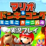 【3DS】マリオ AND ドンキーコング ミニミニカーニバル!実況プレイ!#1【生放送】[ゲーム実況byMOTTV]