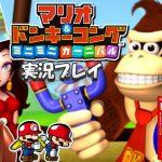 【3DS】マリオ AND ドンキーコング ミニミニカーニバル!実況プレイ!#2【生放送】[ゲーム実況byMOTTV]