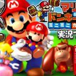 【3DS】マリオ AND ドンキーコング ミニミニカーニバル!実況プレイ!#3【生放送】[ゲーム実況byMOTTV]