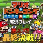 【3DS】マリオ AND ドンキーコング ミニミニカーニバル!実況プレイ!#4(終)【生放送】[ゲーム実況byMOTTV]