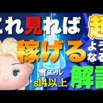 スキル4以上の雪エルの稼ぎ方!手元解説![ゲーム実況byツムch akn.]