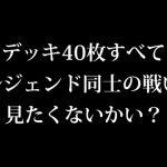 【シャドバ】デッキ40枚全てがレジェンド限定の戦いを開催したらどうなるのだろうか?【シャドウバース/Shadowverse/ナテラ崩壊アディショナル】[ゲーム実況byあぽろ.G]