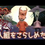 #42【キングダム ハーツ 358/2 Days】XIII機関でのロクサスの物語【DS版 初見実況】[ゲーム実況byみぃちゃんのゲーム実況ちゃんねる。]