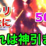 【エグゾスヒーローズ】全クリ記念50連ガチャで神引き!【Exos Heroes】[ゲーム実況bySADO GAME TV]
