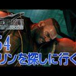 #54【FF7 リメイク】まったり初見実況♪【FINAL FANTASY VII REMAKE】[ゲーム実況byみぃちゃんのゲーム実況ちゃんねる。]