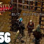 #56【RPG】弟者,兄者,おついちの「Divinity :Original Sin 2」【2BRO.】[ゲーム実況by兄者弟者]
