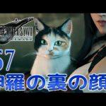 #57【FF7 リメイク】まったり初見実況♪【FINAL FANTASY VII REMAKE】[ゲーム実況byみぃちゃんのゲーム実況ちゃんねる。]