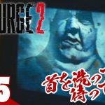 #5【アクションRPG】弟者の「The Surge2」【2BRO.】[ゲーム実況by兄者弟者]