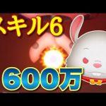 ハムスター スキル6 1600万[ゲーム実況byツムch akn.]