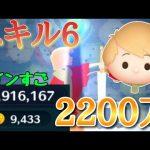 ワート スキル6 2200万[ゲーム実況byツムch akn.]