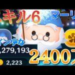 マーリン スキル6 2400万[ゲーム実況byツムch akn.]