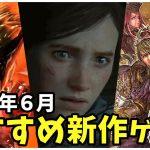 6月新作ゲーム 厳選おすすめタイトル3選!【PS4・Switch・PC】[ゲーム実況by吟醸姉妹のゲーム実況]
