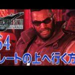 #64【FF7 リメイク】まったり初見実況♪【FINAL FANTASY VII REMAKE】[ゲーム実況byみぃちゃんのゲーム実況ちゃんねる。]