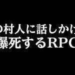 6人の村人に話し掛けると爆死するRPG[ゲーム実況byキヨ。]