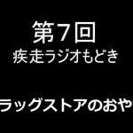 第7回 疾走ラジオもどき「ドラッグストアで買えるお菓子」[ゲーム実況byシンのたわむれチャンネル]