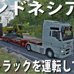 大型トラックでインドネシアを走ってみた【アフロマスク】[ゲーム実況byアフロマスク]