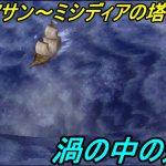 ファイナルファンタジー2 #18【スマホ版】 リバイアサン~ミシディアの塔 竜騎士リチャード登場 kazuboのゲーム実況[ゲーム実況bykazubo ゲーム攻略チャンネル]