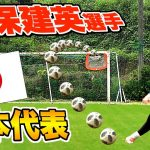 【再現】日本代表「久保建英選手」が決めた直接フリーキックに挑戦!【リベンジ編】[ゲーム実況byAのゲームチャンネル!]